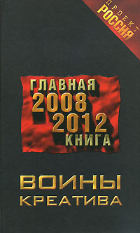 - Воины креатива. Главная книга 2008-2012 обложка книги