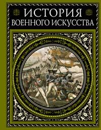 Михневич Н.П. - История военного искусства обложка книги