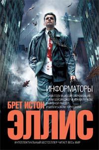 Эллис Б.И. - Информаторы обложка книги