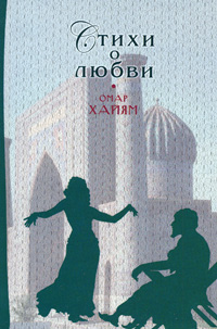 Хайям О. - Стихи о любви обложка книги