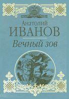 Иванов А.С. - Вечный зов' обложка книги