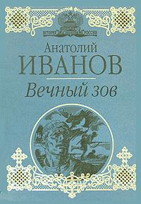 Иванов А.С. - Вечный зов обложка книги