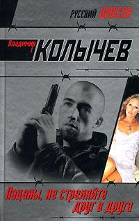 Колычев В.Г. - Пацаны, не стреляйте друг в друга обложка книги