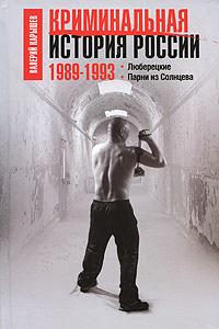 Криминальная история России. 1989-1993. Люберецкие. Парни из Солнцева обложка книги