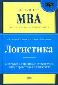 Дыбская В.В. - Логистика: Учебник обложка книги
