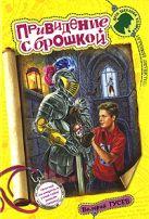 Гусев В.Б. - Привидение с брошкой' обложка книги
