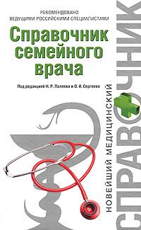 Справочник семейного врача