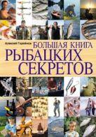 Горяйнов А.Г. - Большая книга рыбацких секретов' обложка книги