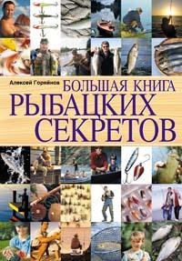 Большая книга рыбацких секретов обложка книги