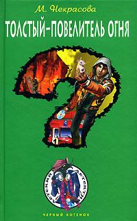 Некрасова М.Е. - Толстый - повелитель огня обложка книги