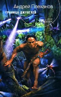 Граница джунглей обложка книги