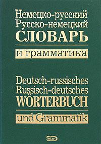 - Немецко-русский, русско-немецкий словарь и грамматика обложка книги