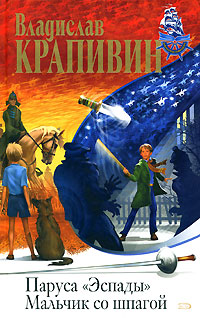 Крапивин В.П. - Паруса Эспады. Мальчик со шпагой обложка книги