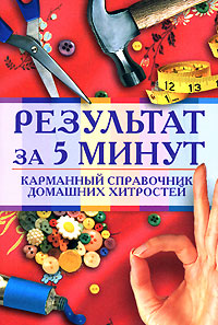 Ляхова К.А. - Результат за 5 минут. Карманный справочник домашних хитростей обложка книги