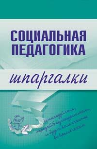 Альжев Д.В. - Социальная педагогика. Шпаргалки обложка книги