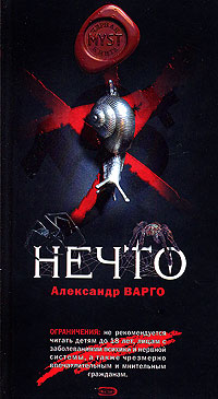 Варго А. - Нечто обложка книги