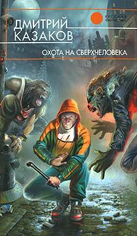 Охота на сверхчеловека обложка книги