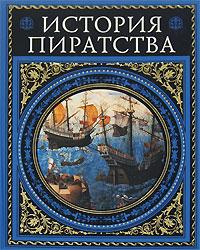 Верн Ж., Можейко И.В. - История пиратства обложка книги