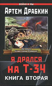 Я дрался на Т-34. Книга вторая обложка книги