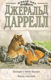 Даррелл Д. - Зоопарк в моем багаже. Земля шорохов обложка книги