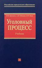 Григорьев В.Н., Победкин А.В., Яшин В.Н. - Уголовный процесс. Учебник. 2-е издание' обложка книги