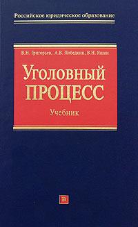 Уголовный процесс. Учебник. 2-е издание