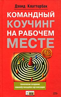 Клаттербак Д. - Командный коучинг на рабочем месте: технология создания самообучающейся организации обложка книги