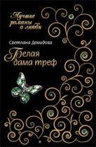 Демидова С. - Белая Дама Треф' обложка книги