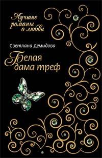 Демидова С. - Белая Дама Треф обложка книги