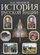 Милюков П.Н. - История русской нации' обложка книги