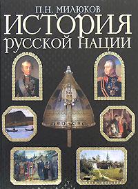 Милюков П.Н. - История русской нации обложка книги
