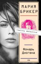 Брикер М. - Фонарь Диогена' обложка книги
