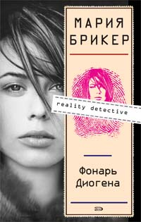 Брикер М. - Фонарь Диогена обложка книги