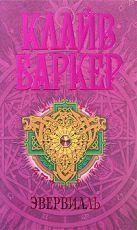 Баркер К. - Эвервилль' обложка книги