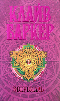 Баркер К. - Эвервилль обложка книги