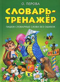 Словарь-тренажер. Пишем словарные слова без ошибок обложка книги