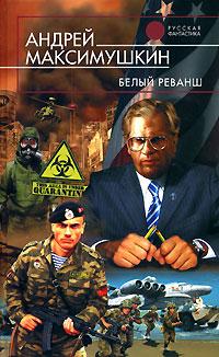 Максимушкин А.В. - Белый реванш обложка книги