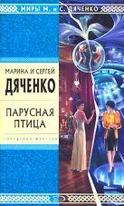 Дяченко М.Ю., Дяченко С.С. - Парусная птица' обложка книги