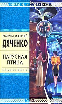 Дяченко М.Ю., Дяченко С.С. - Парусная птица обложка книги