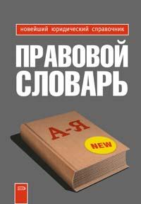 Грудцына Л.Ю. - Правовой словарь обложка книги