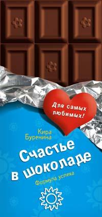 Счастье в шоколаде обложка книги