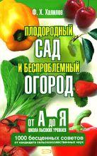 Халилов Ф.Х. - Плодородный сад и беспроблемный огород. Школа высоких урожаев от А до Я' обложка книги