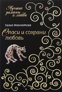 Спаси и сохрани любовь обложка книги