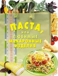 - Паста, или Любимые макаронные изделия обложка книги