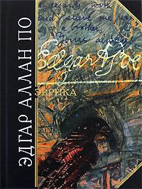 Эврика. Поэма в прозе (Опыт о вещественной и духовной Вселенной) обложка книги
