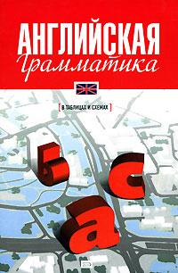 Погожих Г.Н. - Английская грамматика обложка книги