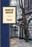 Анненский И.Ф. - Лирика' обложка книги