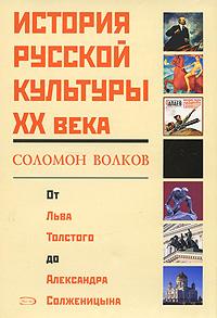 История русской культуры ХХ века от Льва Толстого до Александра Солженицына обложка книги