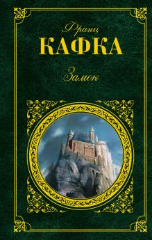 Обложка Замок Франц Кафка