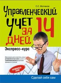 Молчанов С.С. - Управленческий учет за 14 дней. Экспресс-курс обложка книги